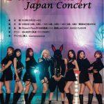 PINK FANTASY 10 月東京コンサート! SUPER JUNIOR シンドンがプロデュース  キューティ・セクシー「PINK FANTASY」日本コンサート!!!