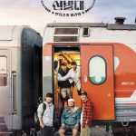 新番組「シベリア先発隊」のPD、「イ・ソンギュンを中心に集まった5人組の本能や旅のヒントを伝えたい」