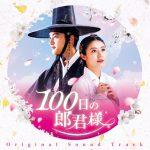 ド・ギョンス(EXO-D.O.)主演ドラマ「100 日の郎君様」オリジナルサウンドトラックのジャケ写&収録曲公開! さらにギョンスの魅力満載のDVDBOX 初回限定封入特典も公開