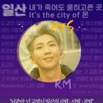 【トピック】「防弾少年団」RM、故郷でのイベントに参加意思を示して話題