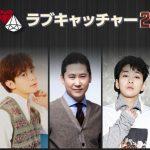 恋愛心理バラエティ「ラブキャッチャー2」11月日本初放送!