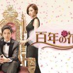 イ・ホンギが連ドラ初主演を務めた、感動のラブコメディ『百年の花嫁』が「AbemaTV」に初登場!体育の日は全話一挙放送!『恋のゴールドメダル~僕が恋したキム・ボクジュ~』をイッキ見 「韓流チャンネル」 10月のラインナップ