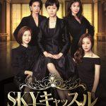 非地上波チャンネル歴代 1 位!最高視聴率 23.8%を記録! 韓国で社会現象を巻き起こした大ヒットドラマ、ついに日本上陸!「SKY キャッスル~上流階級の妻たち~」  2020 年 1 月 8 日(水) DVD-BOX1、レンタル Vol.1~6  2020 年 2 月 5 日(水) DVD-BOX2、レンタル Vol.7~12  2020 年 3 月 4 日(水) DVD-BOX3、レンタル Vol.13~18 DVD リリース!