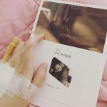 """俳優アン・ジェヒョンと""""離婚バトル""""のク・ヘソン、2週間ぶりにSNS更新 「入院中」"""