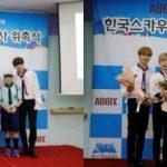 AB6IX、韓国スカウト連盟の広報大使に任命