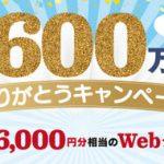 【情報】もうすぐ600万人!! 「東横INNクラブカード会員様600万人ありがとうキャンペーン」 を実施