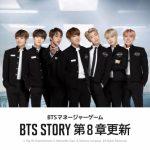 防弾少年団(BTS)『BTS WORLD』第8章更新!新ストーリーとメンバーカードを追加!