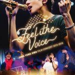 """ジョン・ヨンファ(from CNBLUE)、10月30日にリリースのDVD&Blu-ray『JUNG YONG HWA : FILM CONCERT 2015-2018 """"Feel the Voice""""』からBOICE盤特典映像""""Feel the Ballads""""のダイジェストを先行公開!!"""