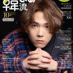 イ・ホンギ(FTISLAND) 表紙&巻頭を飾る!『韓流ぴあ』10月号は、9月20日(金)発売!