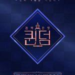 Mnet「クインダム」、出演者が経費負担? …番組側は反論