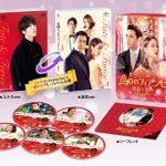 ユナク(SUPERNOVA)撮り下ろしリバーシブル・ジャケット付き!「偽りのフィアンセ~運命と怒り~」DVD-SET1、パッケージ展開写真初公開!