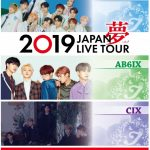 「動画@大阪」AB6IX、THE BOYZ、CIX出演「2019 JAPAN Live Tour:夢3rd Japan Collection X THE SHOW」大阪にて開催