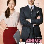「コラム」パク・ソジュンの魅力全開の『キム秘書はいったい、なぜ?』が面白い!
