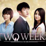 愛する者のため、男は逃亡する… 韓国ドラマ「TWO WEEKS」 9月14日(土)夕方5時スタート!