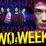 「コラム」イ・ジュンギ『TWO WEEKS』の日本版に主演した三浦春馬の発言が秀逸!