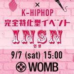 【情報】【9月7日】韓国コスメショップcokoが渋谷wombで開催されるK-POPイベント「INSN」とコラボ決定!そしてなんと、大人気ブランド「MEDIHEAL」もcokoに登場!