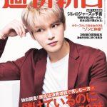 ジェジュン「週刊朝日」表紙に登場!まるで妖精!グラビア&インタビュー9ページも