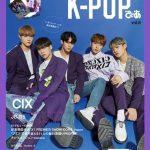 日本誌初登場! CIXが表紙の「 K-POPぴあvol.8 」は10/2発売! ~ X1やJBJ95特集も♪「ポストカード」特典付受付中 ~