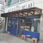 <トレンドブログ>【韓国カフェ】オッパと行ったヴィンテージなカフェ