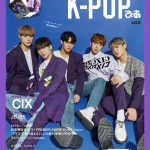 表紙&特集のCIXから動画コメント着♪X1特集など中面も大公開 K-POPカルチャーをキャッチする、グラビア&インタビューMAGAZINE 「K-POPぴあvol.8」発売中 (2019年10月2日発売)