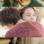 コン・ユ&チョン・ユミ主演映画「82年生まれ、キム・ジヨン」、1週間連続1位…141万人動員