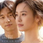 コン・ユ&チョン・ユミ主演映画「82年生まれ、キム・ジヨン」、非難と関心の中で3日目の1位