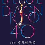 SEVENTEENなど、有名歌手の祝賀ステージも!韓国最大の映画祭「BLUE DRAGON Awards(青龍映画祭)」、11月21日、仁川で開催