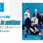 次世代K-POPグループ「THE BOYZ」出演のオリジナル番組制作&公開記念イベントの開催が決定