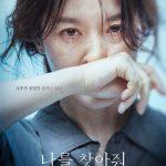 女優イ・ヨンエ、14年ぶりのスクリーン復帰作「私を探して」、11月27日公開確定