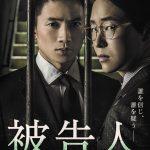 「GYAO!」にて韓国ドラマ『被告人』の WEB 最速無料配信が決定! ~チソンが無実の罪を着せられた敏腕検事を熱演~