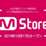"【Mnet】韓国コスメやK-POPグッズ、韓国食品をいち早くチェックできる""トレンド発見!お買いものサイト""M Store10月17日(木)オープン!"