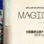 <トレンドブログ>防弾少年団(BTS) 日本大阪ファンミを全国映画館でディレイビューイング開催