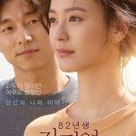 チョン・ユミ&コン・ユ映画「82年生まれ、キム・ジヨン」ボックスオフィス1位でスタート