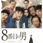 パク・ヒョンシク主演映画『8番目の男』、11月1日(金)公開!予告映像&ポスタービジュアルが到着