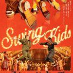 『スウィング・キッズ』:日本公開日 & 本予告編解禁!! スウィングジャズのリズムに乗せて<EXO>D.O.が、華麗なタップダンスで舞う!!(動画あり)