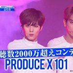 【AbemaTV】大人気オーディション番組『PRODUCE X 101』 AbemaTVオリジナルダイジェスト動画公開
