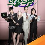 【公式】JTBC2 「アクプルの夜」、故ソルリの悲報に深く哀悼の意…今月18日(10/18)放送分を休止に