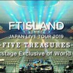FTISLAND入隊前最後の全国ツアーのファイナル公演を収録したLIVE DVD/BD『JAPAN LIVE TOUR 2019 -FIVE TREASURES- at WORLD HALL』より「Backstage Exclusive of World Hall」ティザー映像を公開!