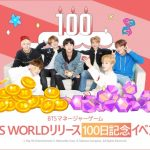 『BTS WORLD』リリース100日記念イベント開催