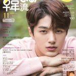 エル(キム・ミョンス)表紙&巻頭を飾る!『韓流ぴあ』11月号は、10月18日発売