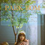 元2NE1パク・ボム「PARK BOM SPECIAL FANMEETING IN OSAKA & TOKYO」開催決定