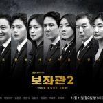 【トピック】イ・ジョンジェ&シン・ミナ主演の新ドラマ「補佐官2」のポスター解禁!