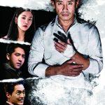 ホームドラマチャンネル 韓流・時代劇・国内ドラマ 11月放送スタート作品 「悪い刑事~THE FACT~」「愛の迷宮‐トンネル‐」他