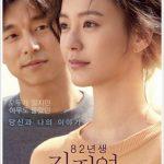 「コラム」10月23日公開のコン・ユ主演『82年生まれ、キム・ジヨン』の見どころは?