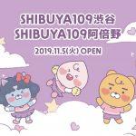 KAKAO FRIENDSが、TWICE EDITION  期間限定ストアをSHIBUYA109渋谷と、 SHIBUYA109阿倍野で同時開催