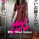 ボクシング韓国代表を務めた女優が魅せる、リアル・バイオレンス・アクション!CG無し、スタント無し。優しいお姉さんが暴走する 「聖女 Mad Sister」 公開決定&日本版ポスター&予告解禁!