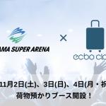 【情報】荷物預かりサービスecbo cloak、11月2日・3日・4日「さいたまスーパーアリーナ」開催の男性韓流グループのコンサートに合わせ、荷物預かりブース開設!