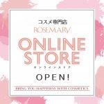 【情報】コスメ専門店「ローズマリー」のオンラインストアが遂にオープン!!
