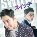 チャン・グンソク主演最新作!「スイッチ~君と世界を変える~」セルDVD-BOXのビジュアルが決定!
