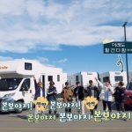 「公式」防弾少年団(BTS)、今日(19日)ときめきのニュージーランド旅行記「BTS BON VOYAGE」シーズン4初放送